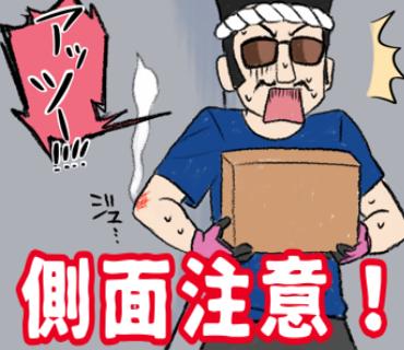 【埼玉県東松山市】40F 7,500円 デバンニング作業スタッフ募集